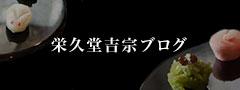 栄久堂吉宗ブログバナー
